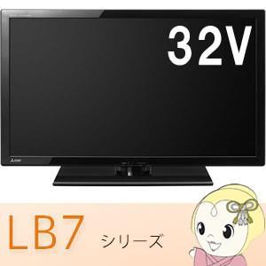 【あすつく】【在庫僅少】LCD-32LB7 三菱 REAL 32V型液晶テレビ 地デジ・BS・110度CSデジタルチューナー内蔵