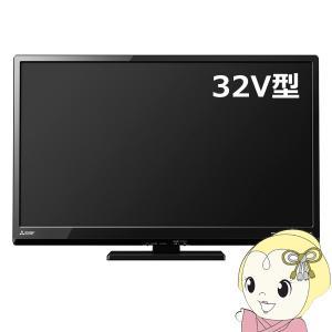 【あすつく】在庫僅少 LCD-32LB8 三菱電機 32V型 液晶テレビ REAL (地デジ・BS・...