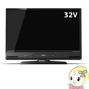 【あすつく】在庫僅少 LCD-A32BHR10 三菱電機 ブルーレイレコーダー/HDD 1TB 内蔵...