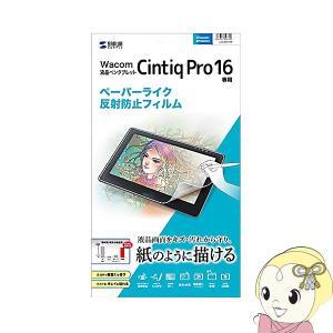 サンワサプライ Wacom ペンタブレット Cintiq Pro 16 用 ペーパーライク 反射防止...