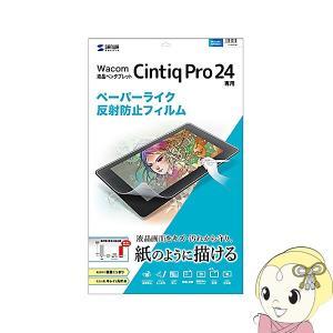 サンワサプライ Wacom ペンタブレット Cintiq Pro 24 用 ペーパーライク 反射防止...