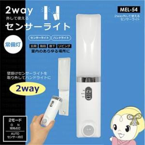 【あすつく】【在庫僅少】MEL-54 マクロス 2WAY外して使えるセンサーライト 乾電池式 単4×3本|gion