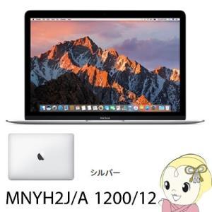 Apple 12インチノートパソコン MacBook Retinaディスプレイ MNYH2J/A 1...