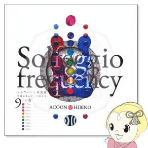 Solfeggio frequency ソルフェジオ周波数 生命エネルギーを高める9つの音 ぎおん