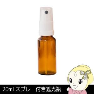 MoonLeaf 00526 20ml スプレー付き遮光瓶