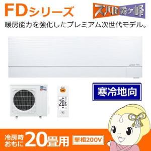 【寒冷地向】MSZ-FD6318S-W 三菱電機 ルームエア...