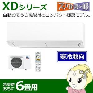 【寒冷地向】MSZ-XD2218-W 三菱電機 ルームエアコ...