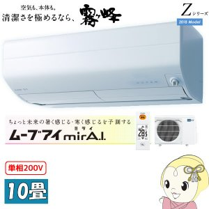 MSZ-ZXV2818S-W 三菱電機 ルームエアコン10畳 単相200V Zシリーズ 霧ヶ峰 ピュ...