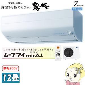 MSZ-ZXV3618S-W 三菱電機 ルームエアコン12畳 単相200V Zシリーズ 霧ヶ峰 ピュ...