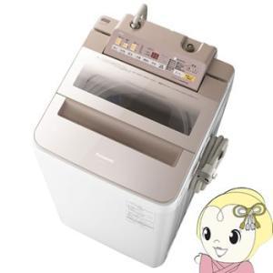 【在庫僅少】NA-FA70H5-P パナソニック 全自動洗濯...
