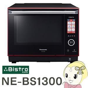 【在庫限り】NE-BS1300-RK パナソニック ビストロ スチームオーブンレンジ ルージュブラック