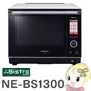 【あすつく】【在庫限り】NE-BS1300-W パナソニック...
