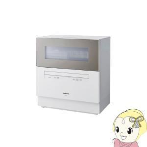 パナソニック 食器洗い乾燥機 食器点数40点(約5人分) シルキーゴールド NP-TH3-N