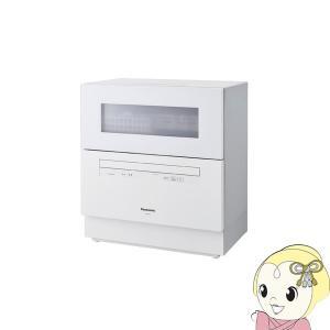 パナソニック 食器洗い乾燥機 食器点数40点(約5人分) ホワイト NP-TH3-W
