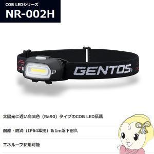 【あすつく】【在庫あり】NR-002H GENTOS (ジェントス) COB LEDヘッドライト NRシリーズ ANSI規格準拠|gion