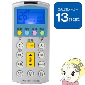 OAR-500N OHM エアコン専用汎用リモコン 快眠機能・タイマー機能付き 再設定不要|gion