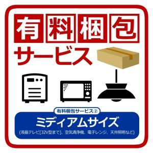 有料梱包サービス(2)【ミディアムサイズ】|gion