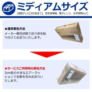 有料梱包サービス(2)【ミディアムサイズ】|gion|03