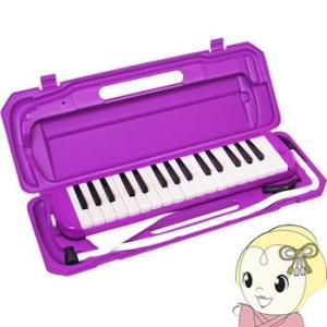 【あすつく】在庫あり P3001-32K-PP キョーリツコーポレーション 鍵盤ハーモニカ  メロデ...