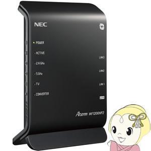PA-WF1200HP2 NEC 無線LANルーター Wi-Fiルーター AtermWF1200HP2