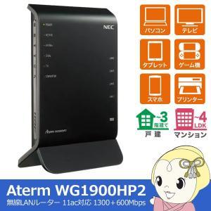 ■無線LAN仕様 対応規格:11ac/n/a(5GHz帯)&11n/g/b(2.4GHz帯) 転送速...