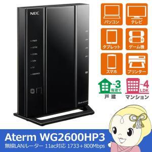 【あすつく】在庫あり 無線LANルーター Wi-Fiルーター NEC Aterm WG2600HP3 PA-WG2600HP3 11ac対応 1733+800Mbps|gion