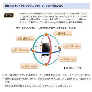 【あすつく】在庫あり 無線LANルーター Wi-Fiルーター NEC Aterm WG2600HP3 PA-WG2600HP3 11ac対応 1733+800Mbps|gion|04