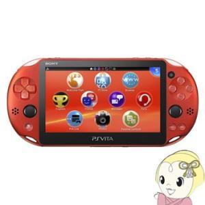PlayStation Vita 本体 Wi-Fiモデル メタリック・レッド PCH-2000ZA26