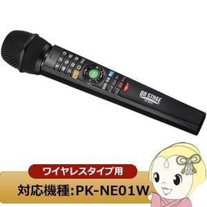 PK-ND01 オン・ステージ On Stage 家庭用パーソナルカラオケ ワイヤレスペアマイク 増設マイク