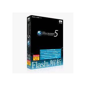 SAHS-40865 AHS 高性能Flash解析ソフト Motion Decompiler 5 f...