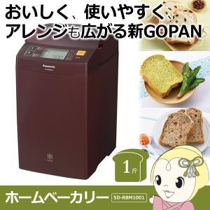 SD-RBM1001-T Panasonic GOPAN ホームベーカリー1斤タイプ ブラウン