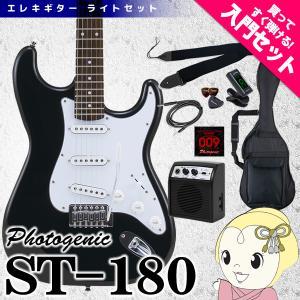 【メーカー直送】 エレキギター 初心者セット フォトジェニック ST-180 入門セット ブラック ...