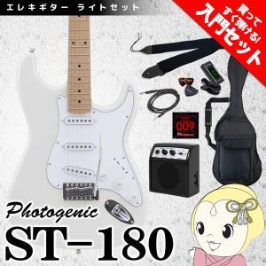 【メーカー直送】 エレキギター 初心者セット フォトジェニック ST-180 入門セット ホワイト ...