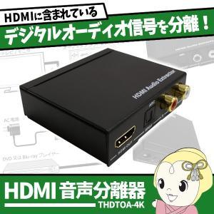 THDTOA-4K TEC テック 4K対応 音声分離器