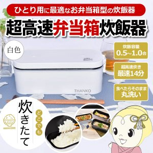 【あすつく】在庫あり THANKO サンコー おひとりさま用 超高速弁当箱 炊飯器 (1合炊き) T...