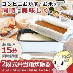 炊飯器 サンコー THANKO 2段式超高速弁当箱炊飯器 1合炊き TKFCLDRC