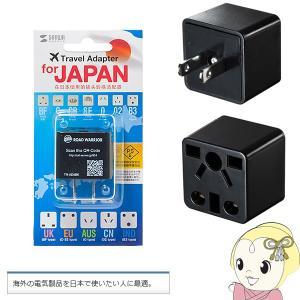 TR-AD5BK サンワサプライ 日本専用マルチタイプ電源変換アダプタ