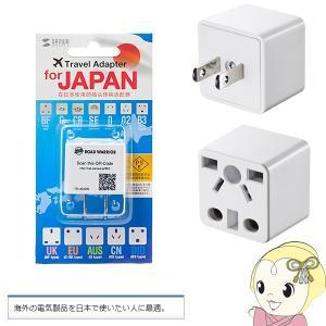 TR-AD5W サンワサプライ 日本専用マルチタイプ電源変換アダプタ