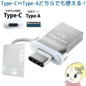 U3C-HP16G アイ・オー・データ USB 3.1 Gen1 Type-C、A両搭載USBメモリ...