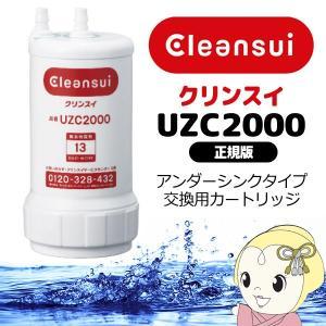 浄水器カートリッジ UZC2000 クリンスイ 三菱レイヨン 正規版 アンダーシンクタイプ 交換用