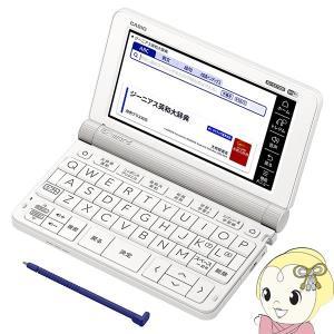 カシオ 電子辞書 エクスワード XD-SX7000 EX-word 外国語モデル