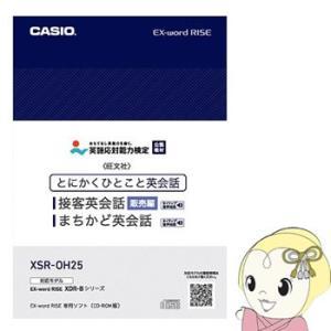 XSR-OH25 カシオ 電子辞書 追加コンテンツ CD-ROM とにかくひとこと 接客英会話 販売...