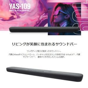 【あすつく】YAS-109 ヤマハ フロントサラウンドシステム(ブラック) gion 02