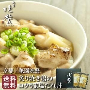 炙り焼き鶏のコクうま塩だれ丼の素 7個セット 鶏肉 国産 鶏もも肉 ギフト グルメ プレゼント 家 ...