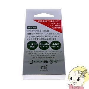 アジリティ mystical-g mg ミスティカルジー ガラスコーティングキット 08900050Mysti|gioncard