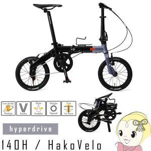 ■【メーカー直送】 140-H-GY ドッペルギャンガー 14インチフォールディングバイク HaKoVelo Hyperdrive|gioncard
