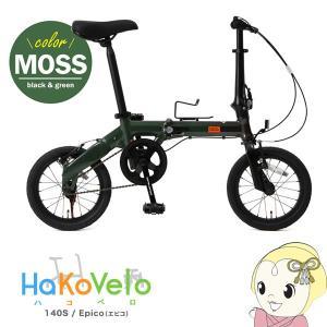■【メーカー直送】 140-S-GR ドッペルギャンガー 14インチ 折りたたみ自転車 HaKoVelo|gioncard