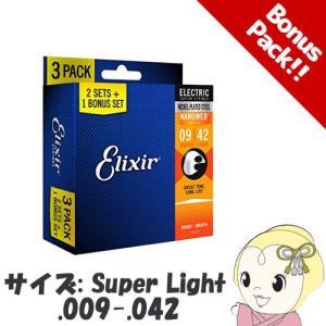在庫僅少 16540 エリクサー Elixir エレキギター弦 NANOWEB Bonus Pack - Electric Super Light (12002×3set)/srm|gioncard