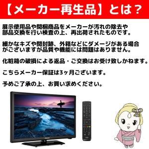 在庫限り 【メーカー再生品・3ヶ月保証】 19A50 ハイセンス 19V型 ハイビジョン LED液晶テレビ|gioncard|03