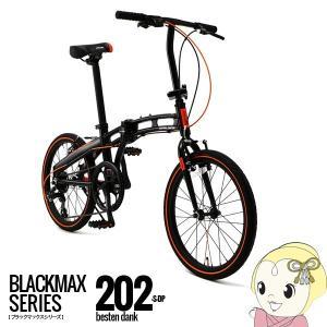 ■【メーカー直送】 202-S-DP ドッペルギャンガー Blackmax シリーズ 20インチ 折りたたみ自転車|gioncard
